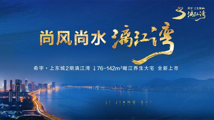 希宇漓江湾,希宇上东城二期漓江湾价格多少