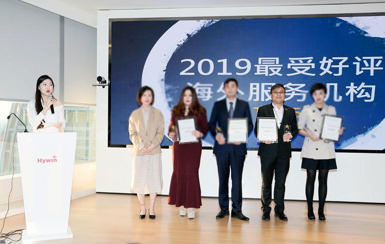 美亞置業榮獲去海外2019最受好評海外服務機構大獎