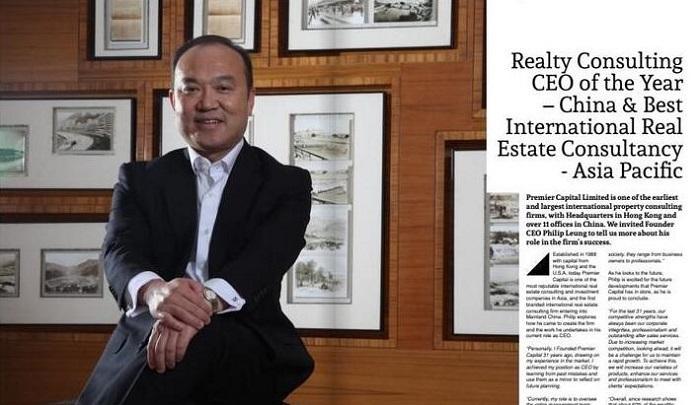 美亞置業集團董事長梁健立先生(Philip Leung)