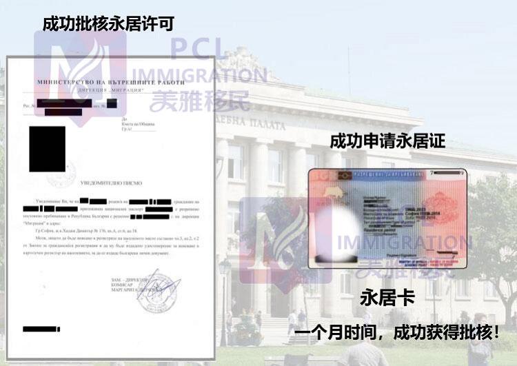 保加利亚永居卡案例