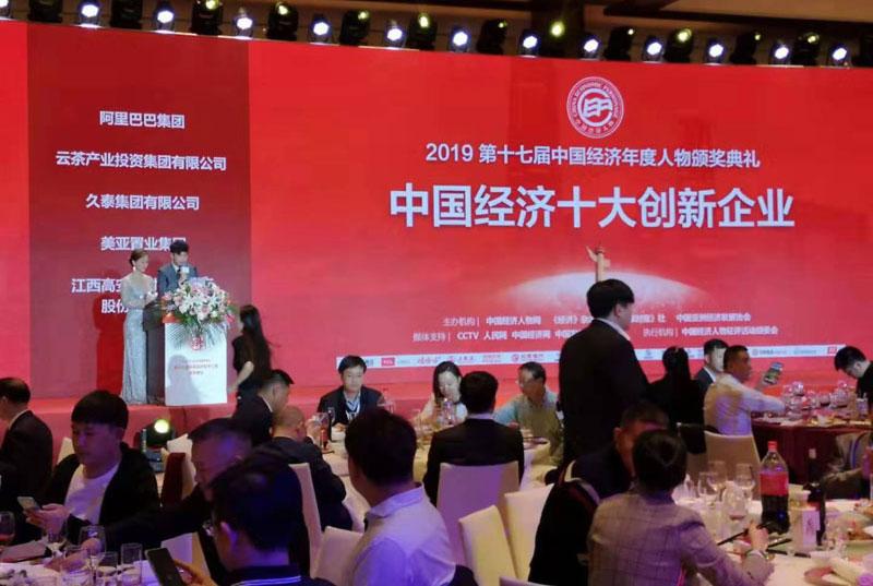 2019年度中国经济十大创新企业