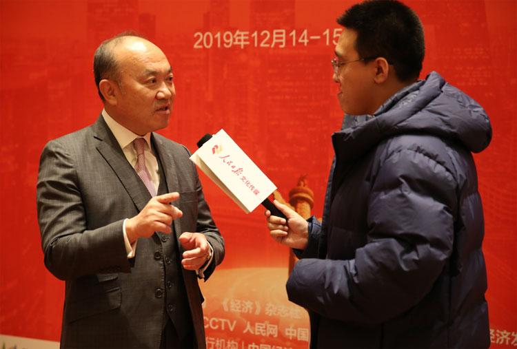 2019中国经济高峰论坛