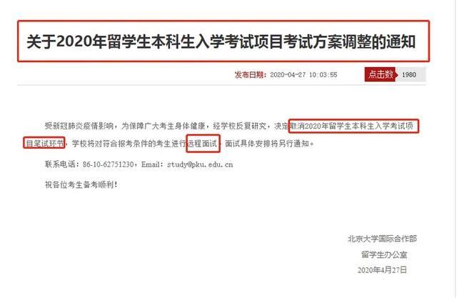 北京大学取消外籍学生入学考试