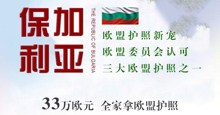 保加利亚护照多少费用