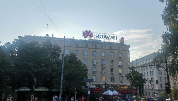 保加利亚华为公司地址 办公楼