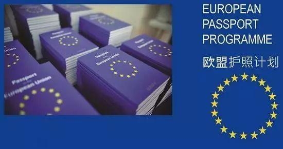 如何申请欧盟护照
