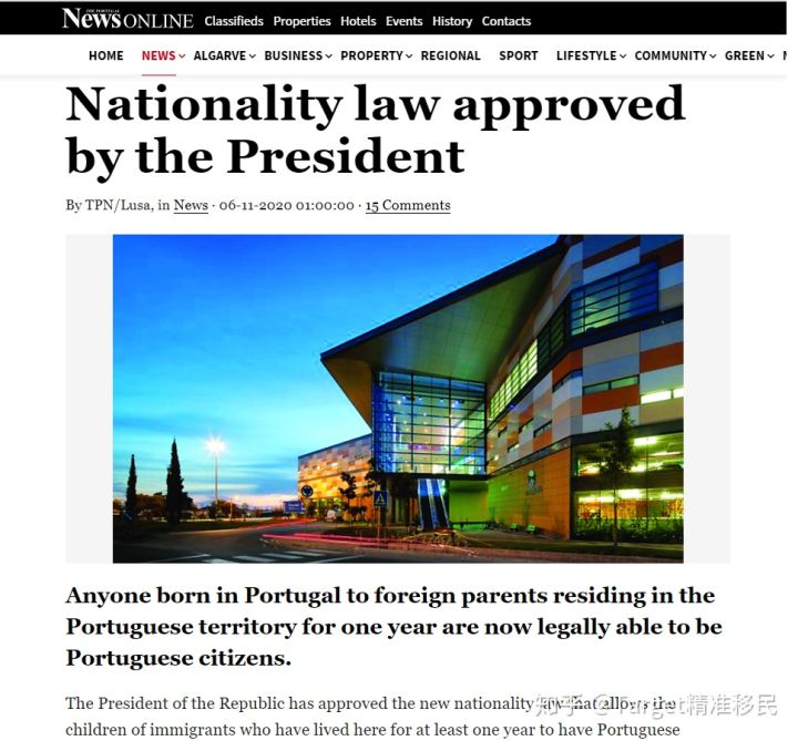葡萄牙出生公民權正式生效:黃金簽證的重大勝利