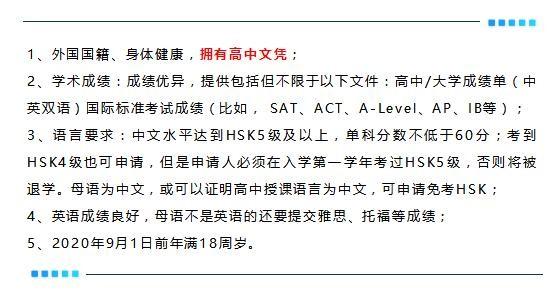 2020年清华大学国际学生(本科)招生简章