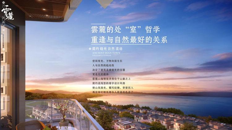 七彩云南古滇名城·雲麓组团